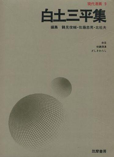 【中古】その他コミック 現代漫画(第1期)白土三平集(9) / 白土三平