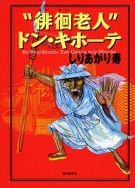 """【中古】その他コミック """"徘徊老人""""ドン・キホーテ / しりあがり寿"""