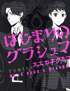 【中古】その他コミック はじまりのグラシュマ / スエカネクミコ