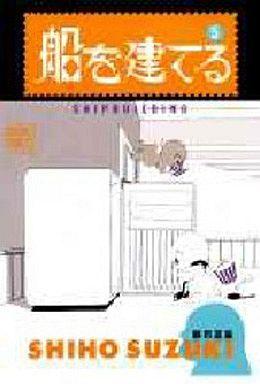 【中古】その他コミック 船を建てる ワイド版(5) / 鈴木志保