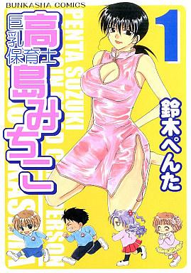 【中古】その他コミック 巨乳保育士高島みちこ(1) / 鈴木ぺんた