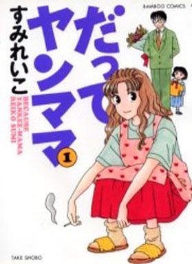【中古】その他コミック だってヤンママ(1) / すみれいこ