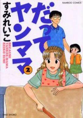 【中古】その他コミック だってヤンママ(2) / すみれいこ