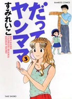 【中古】その他コミック だってヤンママ(3) / すみれいこ