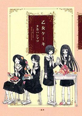 【中古】その他コミック 乙女ケーキ / タカハシマコ