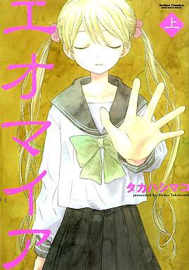 【中古】その他コミック 上)エオマイア / タカハシマコ