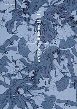 【中古】その他コミック (ニコ)完全版(2) / タカハシマコ