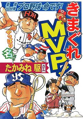 【中古】その他コミック きまぐれMVP! / たかみね駆