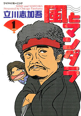 【中古】その他コミック 風とマンダラ(1) / 立川志加吾