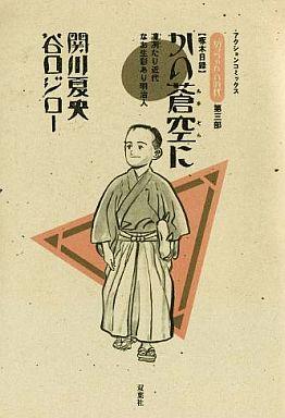 【中古】その他コミック 坊ちゃんの時代 かの蒼空に(3) / 谷口ジロー