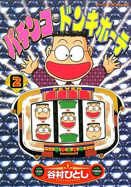 【中古】その他コミック パチンコ・ドンキホーテ(2) / 谷村ひとし