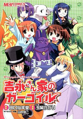 【中古】その他コミック 吉永さん家のガーゴイル / 玉岡かがり