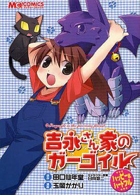 【中古】その他コミック 吉永さん家のガーゴイル ハッピー&ハートフル / 玉岡かがり