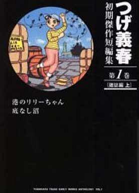 【中古】その他コミック つげ義春初期傑作短編集(1) / つげ義春