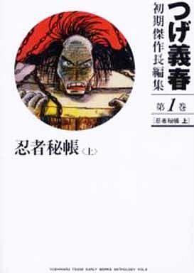 【中古】その他コミック つげ義春初期傑作長編集(1) / つげ義春