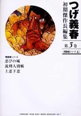 【中古】その他コミック つげ義春初期傑作長編集(3) / つげ義春