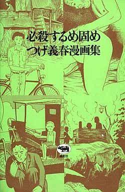 【中古】その他コミック 必殺するめ固め つげ義春漫画集 / つげ義春