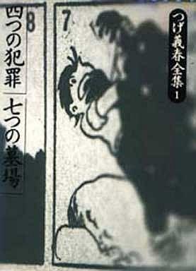 【中古】その他コミック つげ義春全集 四つの犯罪(1) / つげ義春