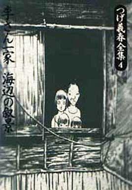 【中古】その他コミック つげ義春全集 李さん一家(4) / つげ義春