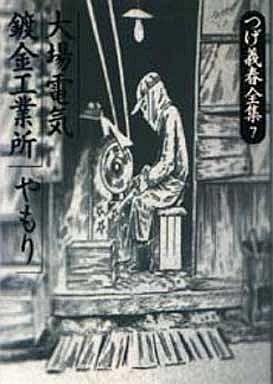【中古】その他コミック つげ義春全集 大場電気鍍金工業所(7) / つげ義春