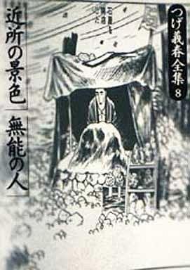 【中古】その他コミック つげ義春全集 近所の景色(完)(8) / つげ義春