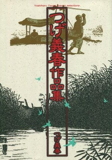 【中古】その他コミック つげ義春作品集 / つげ義春