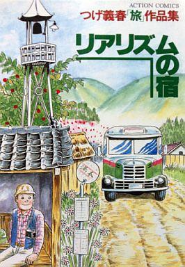 【中古】その他コミック リアリズムの宿 つげ義春「旅」作品集 / つげ義春