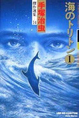 【中古】その他コミック 海のトリトン(1) / 手塚治虫