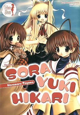 【中古】その他コミック SORA YUKI HIKARI Key傑作選 / とがわはなまる