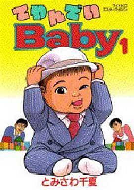 【中古】その他コミック てやんでいBaby(講談社版)(1) / とみさわ千夏
