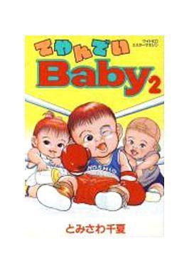 【中古】その他コミック てやんでいBaby(講談社版)(2) / とみさわ千夏