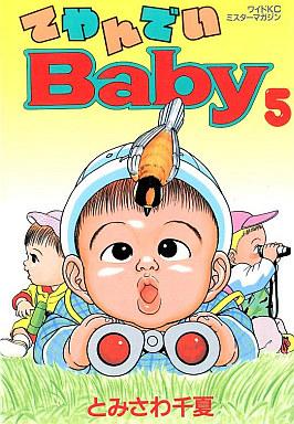【中古】その他コミック てやんでいBaby(講談社版)(5) / とみさわ千夏