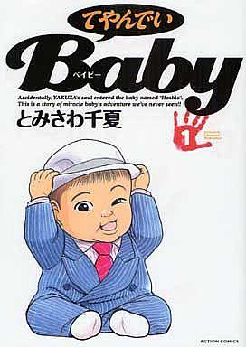 【中古】その他コミック てやんでいBaby(アクションC)(1) / とみさわ千夏