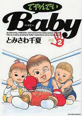 【中古】その他コミック てやんでいBaby(アクションC)(2) / とみさわ千夏