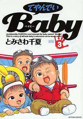 【中古】その他コミック てやんでいBaby(アクションC)(3) / とみさわ千夏