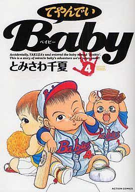 【中古】その他コミック てやんでいBaby(アクションC)(4) / とみさわ千夏
