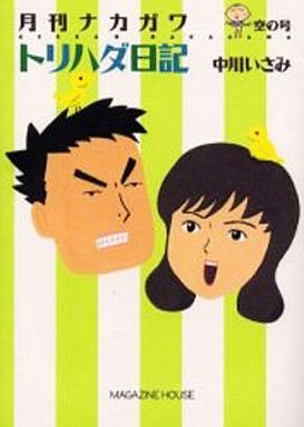 【中古】その他コミック 月刊ナカガワ空の号 トリハダ日記 / 中川いさみ