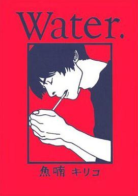 【中古】その他コミック Water(マガジンハウス版) / 魚喃キリコ