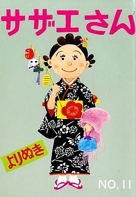 Tanuki Sazae(精装版)(11)