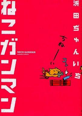 【中古】その他コミック ねこガンマン / 浜田ぢゅんいち