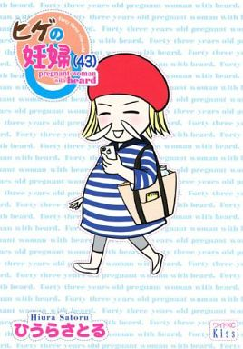【中古】その他コミック ヒゲの妊婦(43) / ひうらさとる