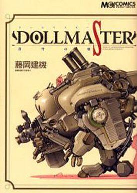 【中古】その他コミック DOLLMASTER 蒼穹の翼 / 藤岡建機
