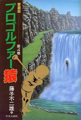 Pro golfer monkey (Aichi version) (4)