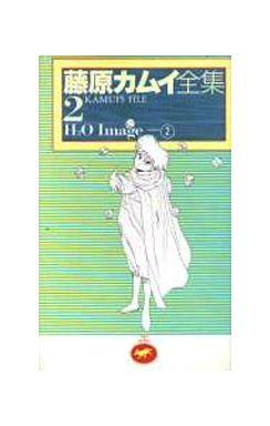 【中古】その他コミック 藤原カムイ全集(2) / 藤原カムイ