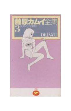 【中古】その他コミック 藤原カムイ全集(3) / 藤原カムイ