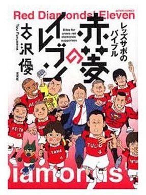 【中古】その他コミック レッズサポのバイブル 赤菱のイレブン(1) / 古沢優