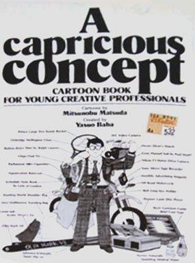 A capricious concept 気まぐれ...