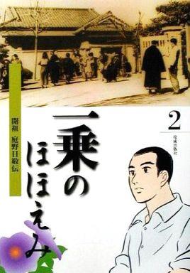 【中古】その他コミック 一乗のほほえみ(2) / 松本るい