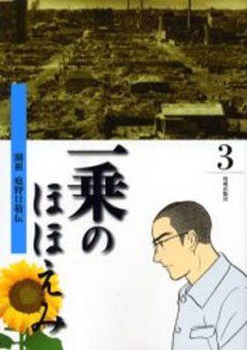 【中古】その他コミック 一乗のほほえみ(3) / 松本るい