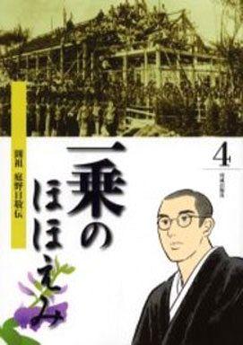 【中古】その他コミック 一乗のほほえみ(4) / 松本るい